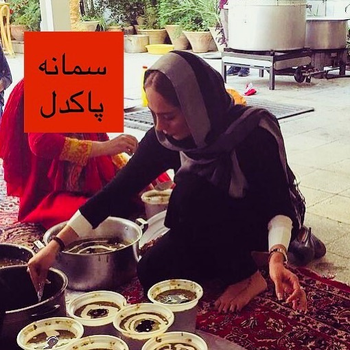 سمانه+پاکدل