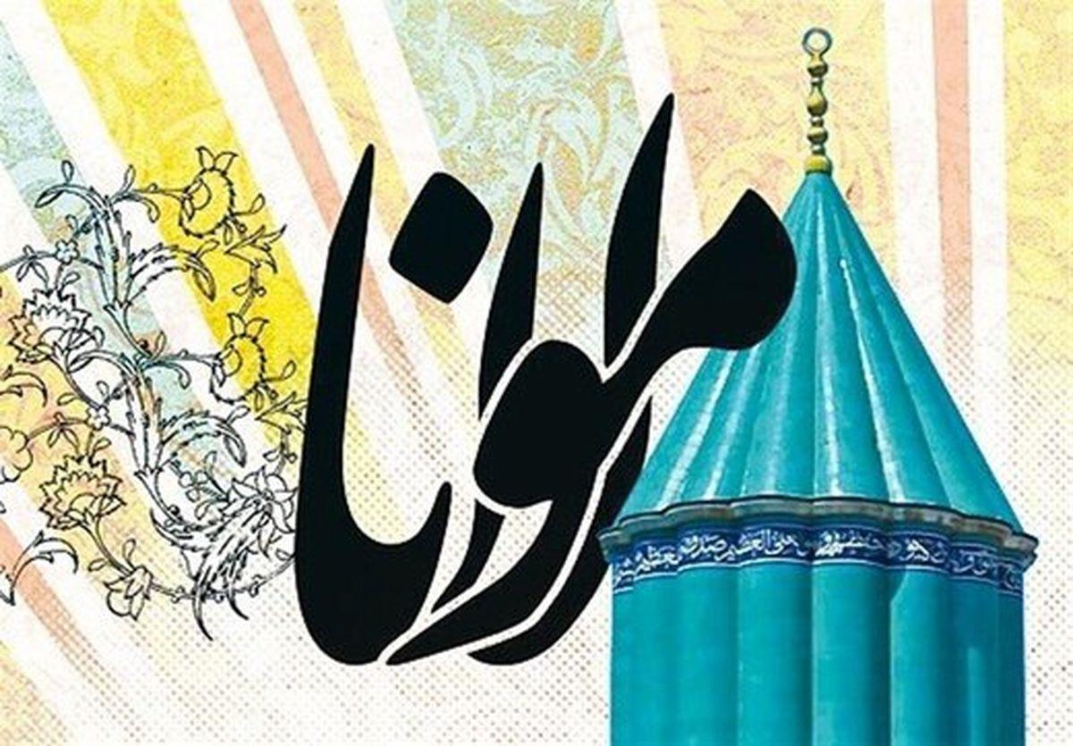 حذف نام مولانا از کتب درسی + توضیحات