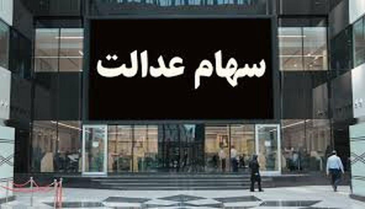 ارزش روز سهام عدالت چهارشنبه 17 دی