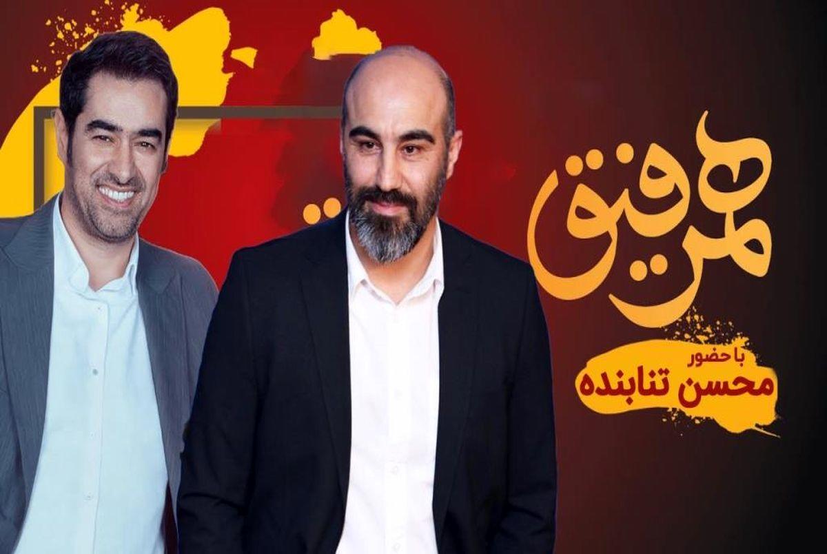 خواستگاری محسن تنابنده از شهاب حسینی برای فهیمه پایتخت + فیلم لورفته