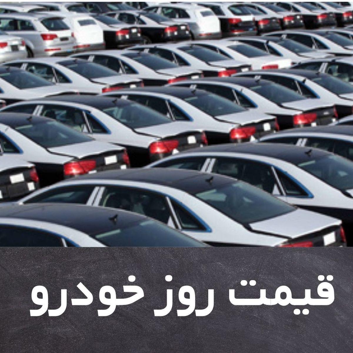 قیمت روز خودرو دوشنبه 4 اسفند + جدول