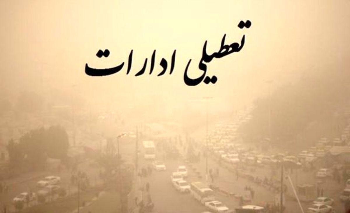 ادارات استان اصفهان تعطیل شد