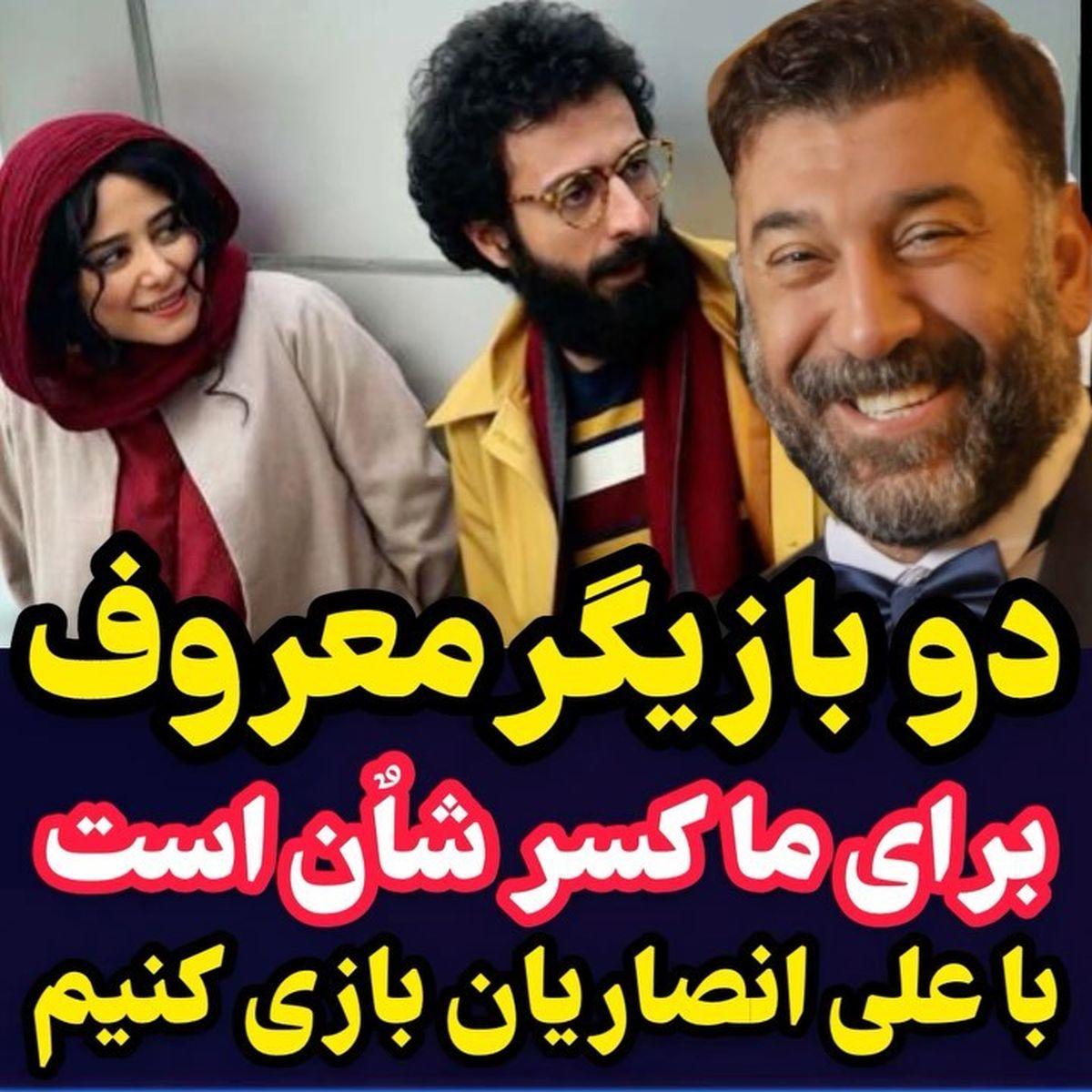 ماجرای نامردی دوبازیگر درحق علی انصاریان چه بود؟ + فیلم