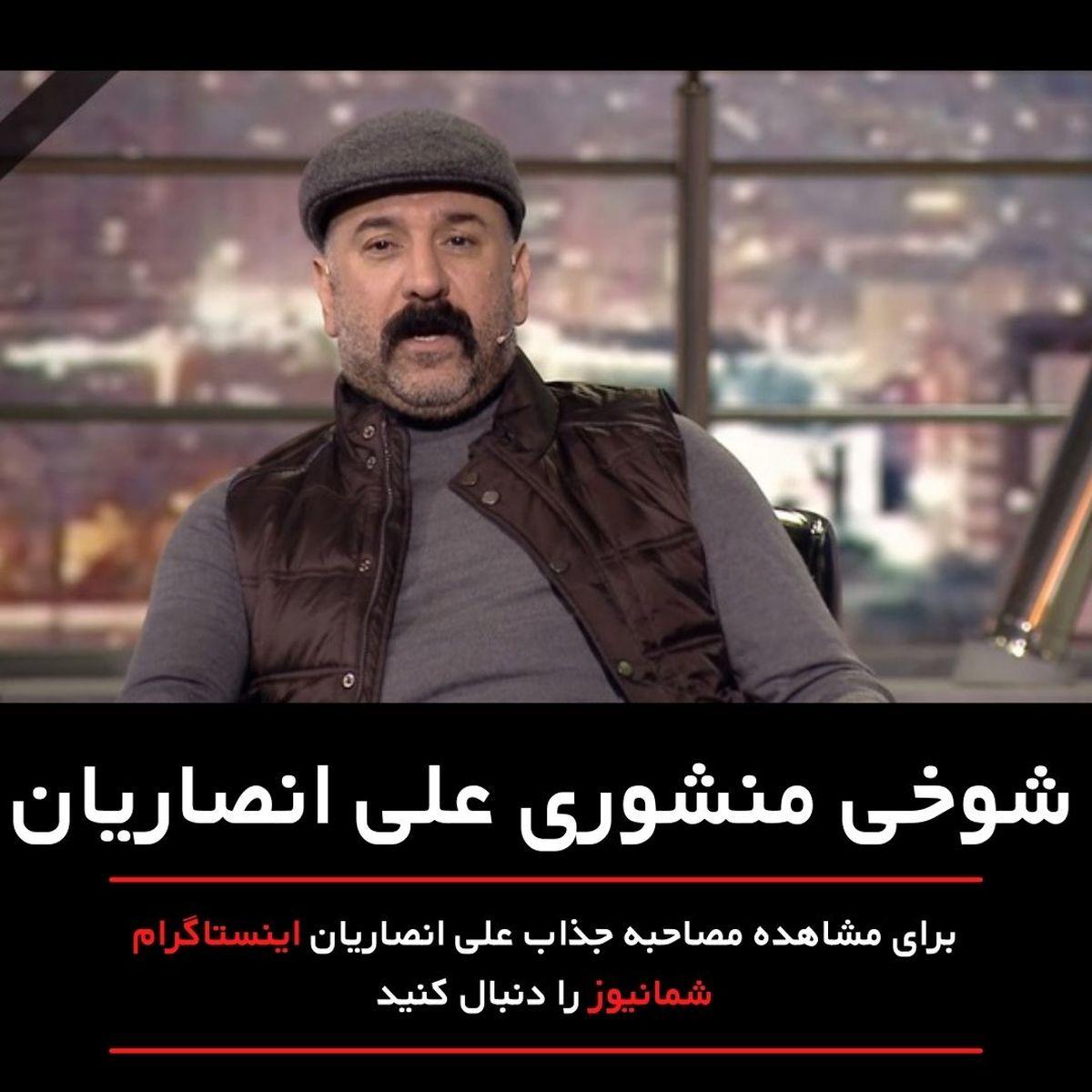 شوخی منشوری علی انصاریان در پخش زنده غوغا کرد + فیلم