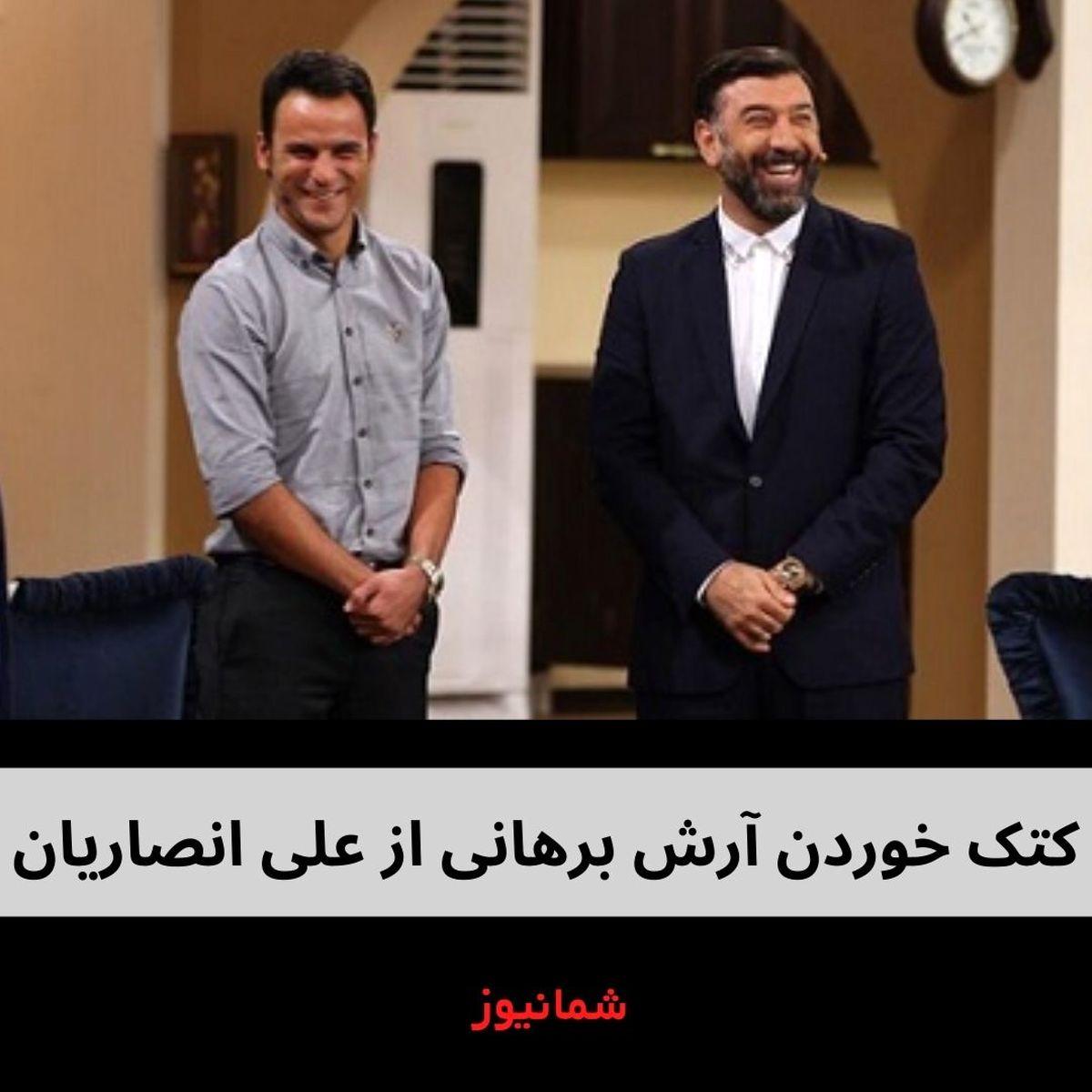 خاطره آرش برهانی از علی انصاریان در برنامه دورهمی + فیلم