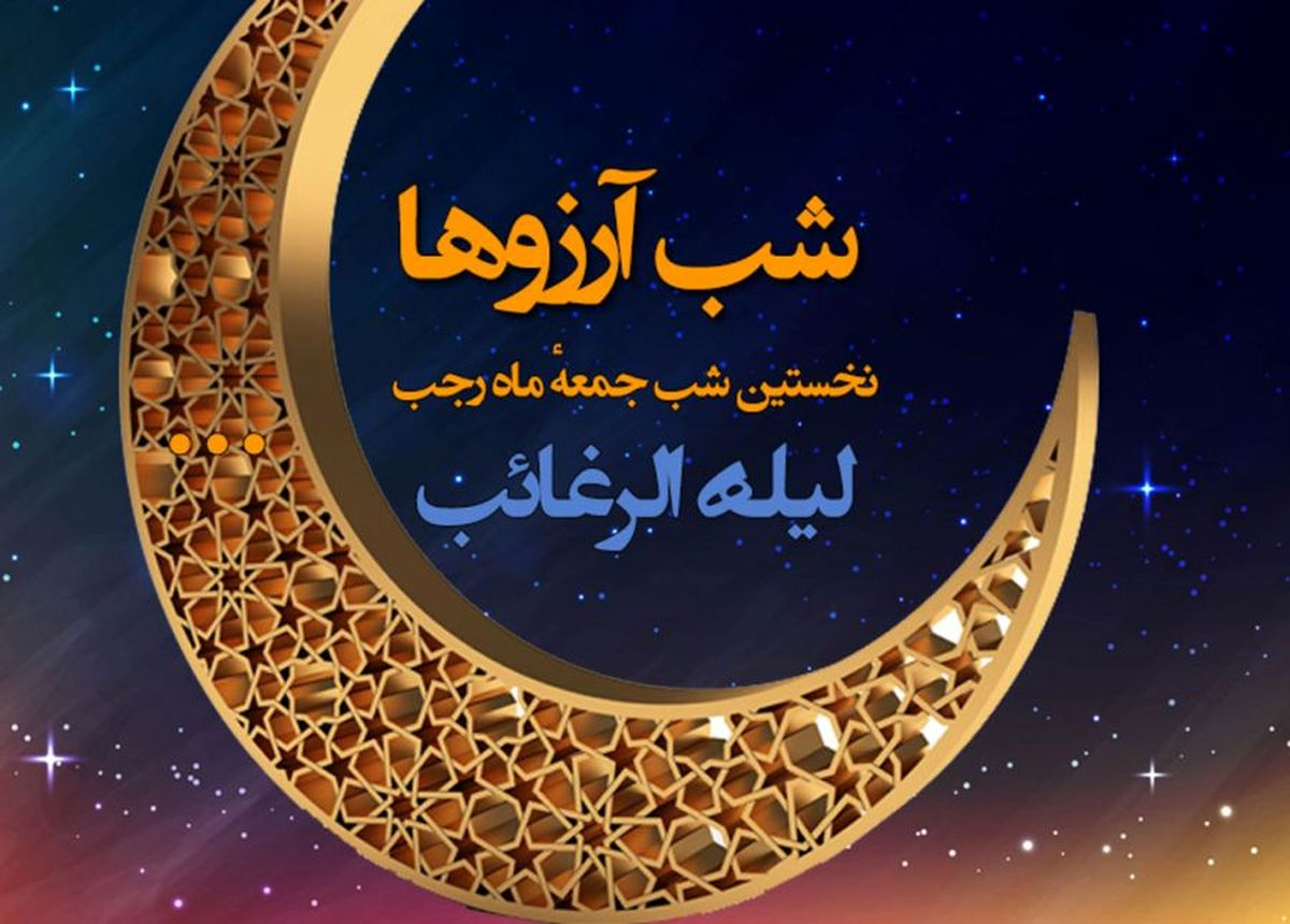 شب آرزوها (لیله الرغائب) چه روزیست؟