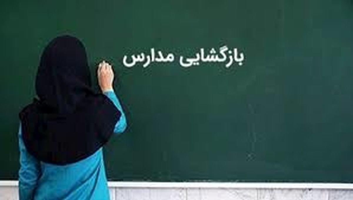 نحوه فعالیت مدارس از 1 بهمن اعلام شد + جزئیات