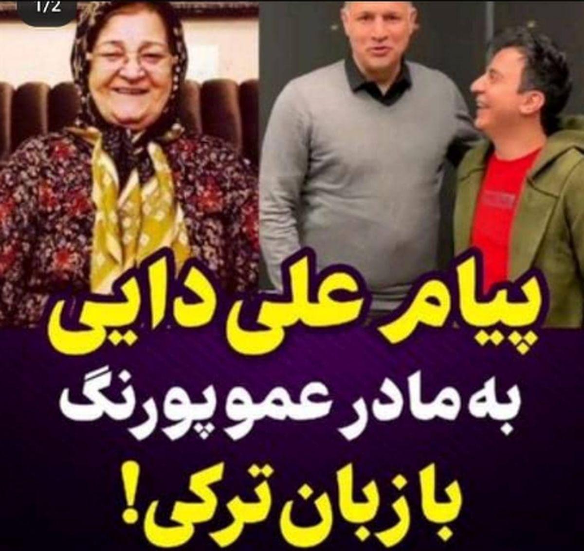 هدیه جنجالی مادر عمو پورنگ به علی دایی غوغا کرد + فیلم