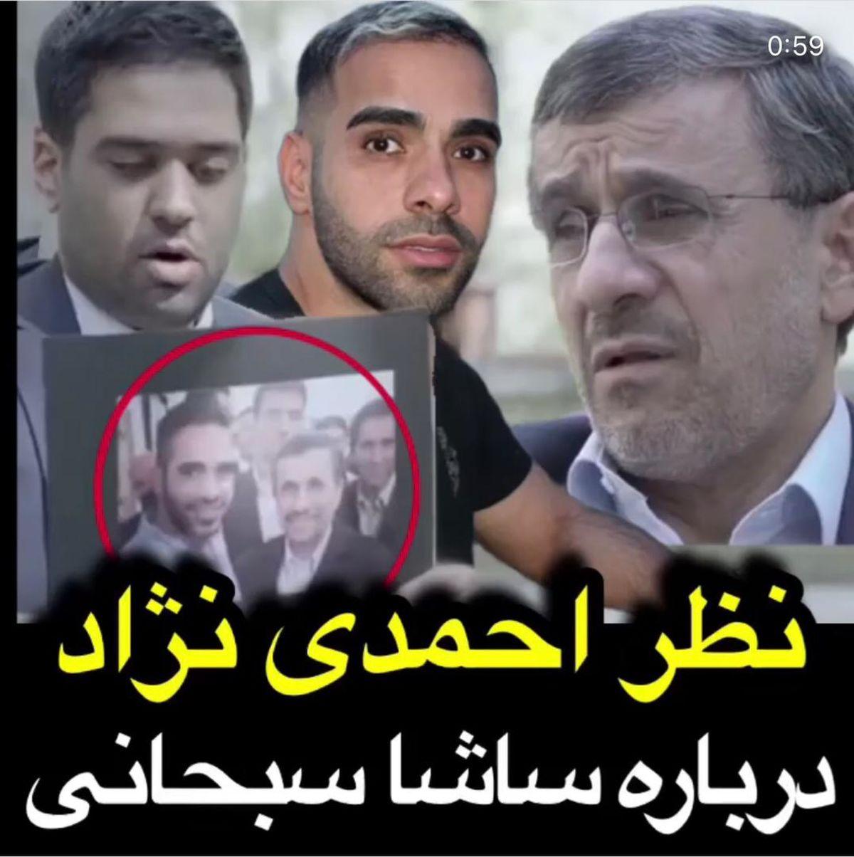 اظهارات جنجالی احمدی نژاد درباره ساشا سبحانی + فیلم