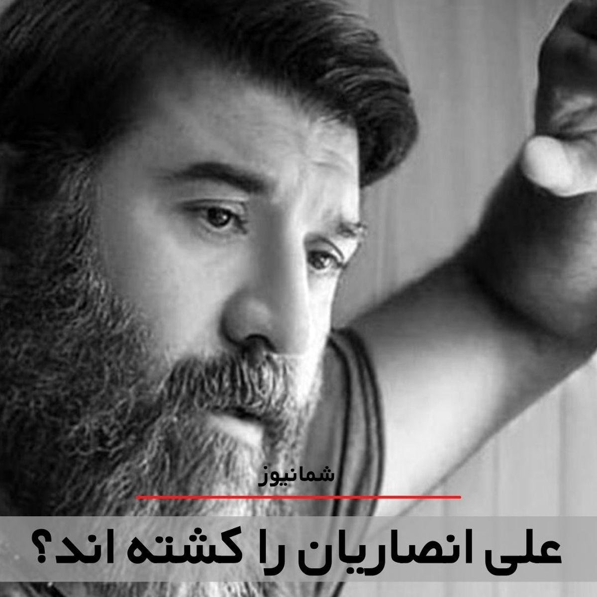 شایعه قتل عمد علی انصاریان جنجال به پاکرد + فیلم