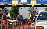 نرخ جدید عوارضی آزادراههای کشور اعلام شد