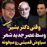 سید بشیر حسینی در برنامه زنده از قمیشی خواند + فیلم جنجالی